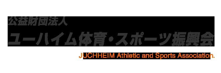 公益財団法人 ユーハイム体育・スポーツ振興会