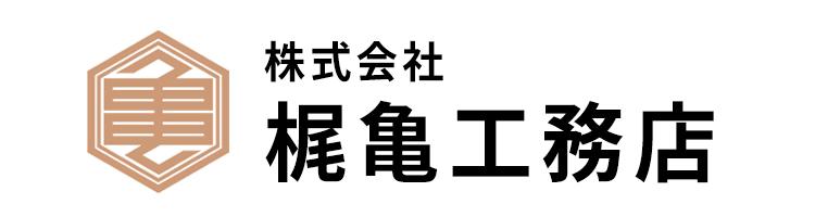 株式会社 梶亀工務店