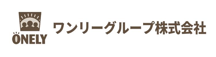 ワンリーグループ株式会社