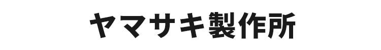 ヤマサキ製作所