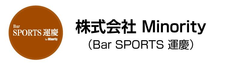 株式会社 Minority (Bar SPORTS 運慶)